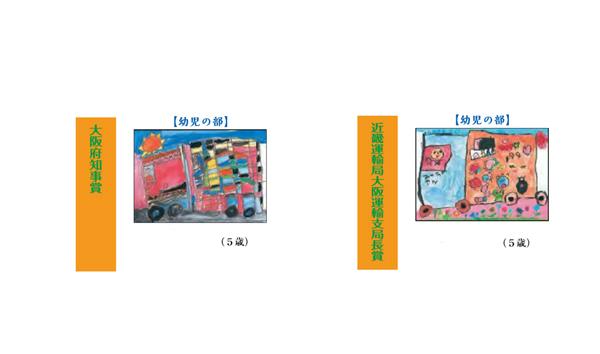 大阪府トラック協会第28回児童絵画コンクール